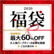 2020福袋【スペシャルプライス】